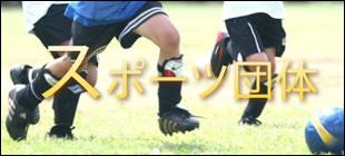スポーツ団体